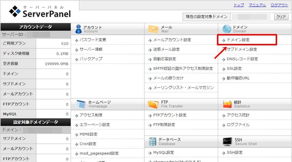 change-name-server-setting-for-xserver-01