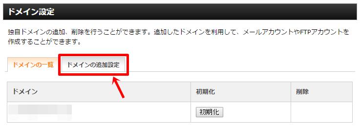 change-name-server-setting-for-xserver-02