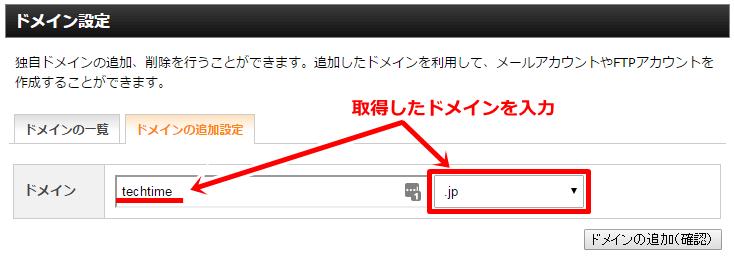 change-name-server-setting-for-xserver-03