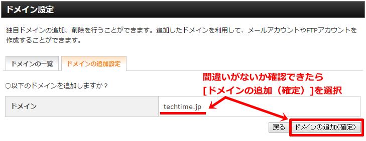 change-name-server-setting-for-xserver-04