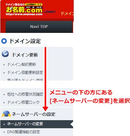 change-name-server-setting-from-onamae-to-xserver-01