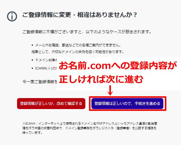 change-name-server-setting-from-onamae-to-xserver-02