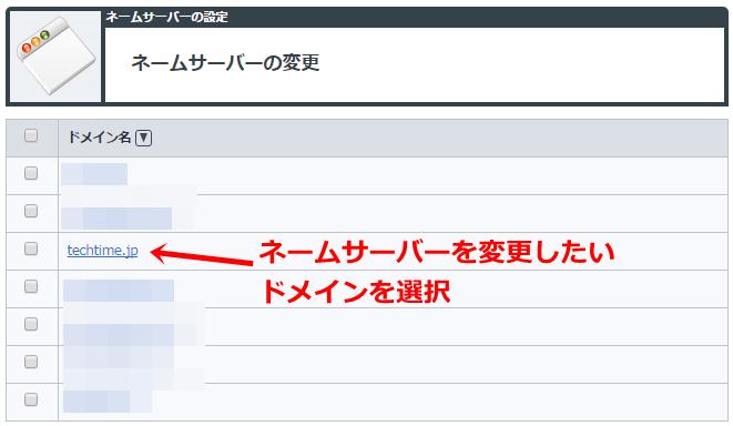 change-name-server-setting-from-onamae-to-xserver-03