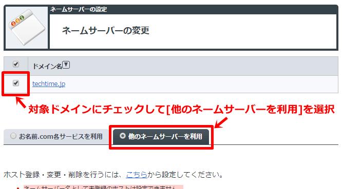 change-name-server-setting-from-onamae-to-xserver-04