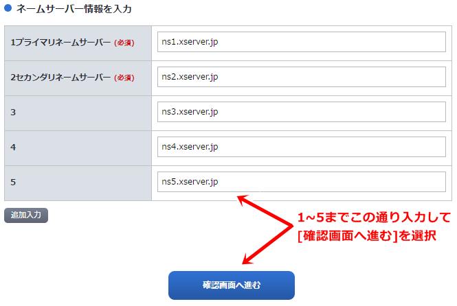 change-name-server-setting-from-onamae-to-xserver-05