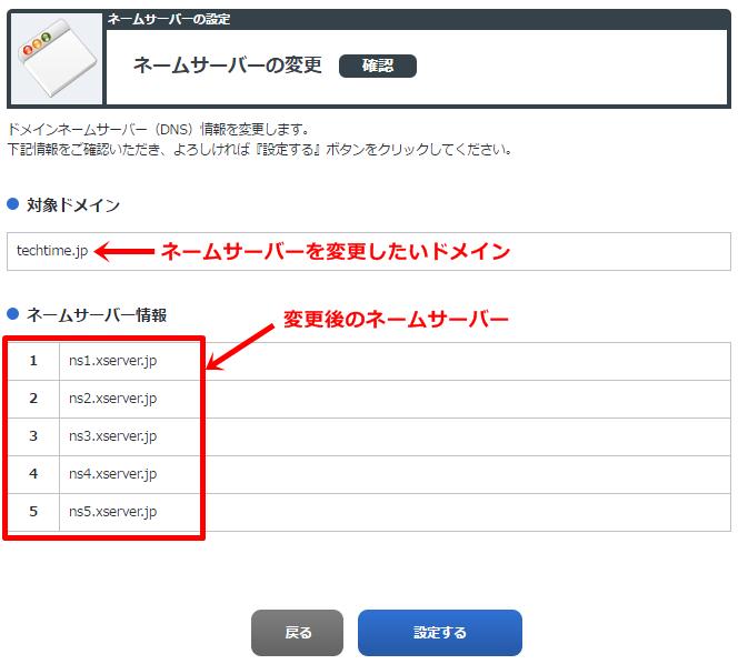 change-name-server-setting-from-onamae-to-xserver-06