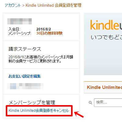 Kindle Ultimated会員登録をキャンセル