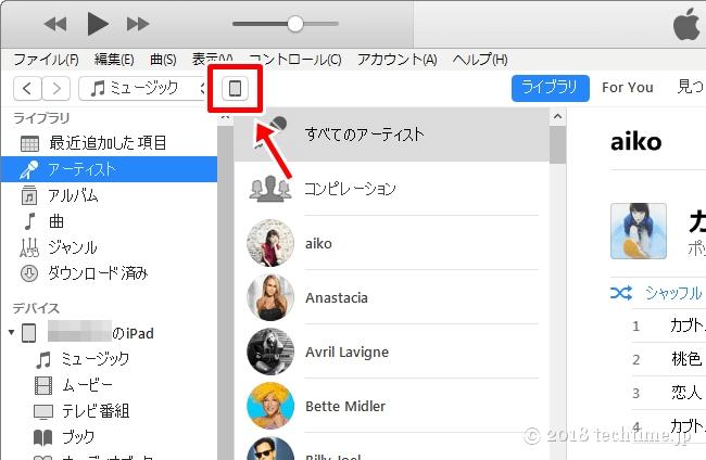 iTunesとiOS端末でファイル共有する手順画像-1