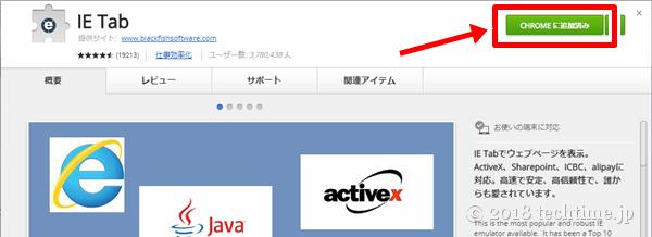 Chrome機能拡張IE Tabのストア画面