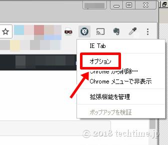 Chrome機能拡張IE Tabのコンテキストメニューの画像