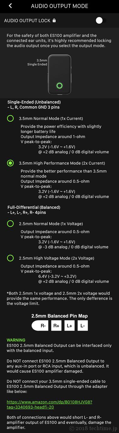 RADSONE Earstudio ES100アプリ[AUDIO OUTPUT MODE(出力モード)]画面