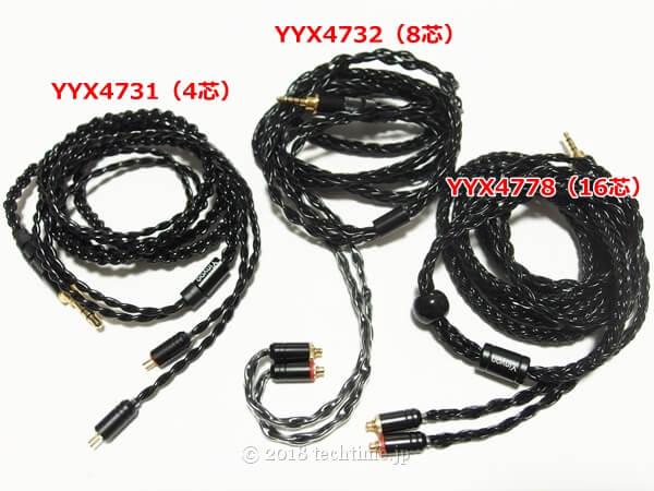 左からYinyoo YYX4731(4芯)、YYX4732(8芯)、YYX4778(16芯)の画像