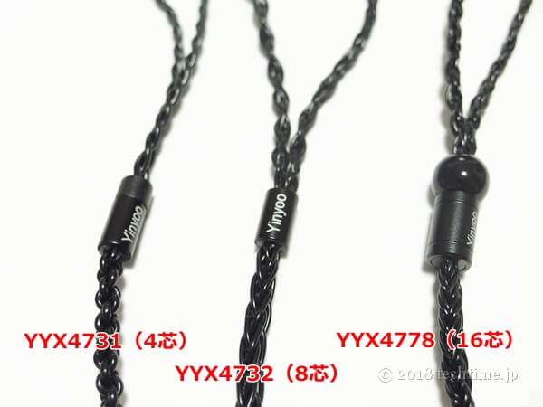 左からYinyoo YYX4731(4芯)、YYX4732(8芯)、YYX4778(16芯)の拡大画像