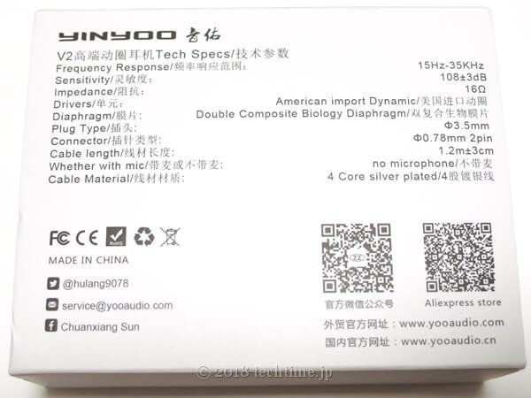 Yinyoo V2 外箱の裏(スペック情報)の画像