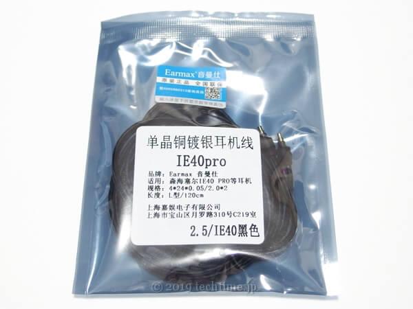 SENNHEISER IE 40 Pro用4芯銀メッキOCCアップグレードケーブルのパッケージ画像