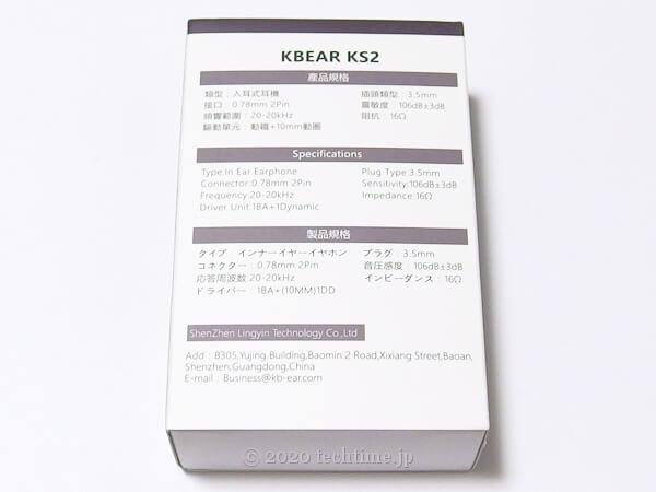 KBEAR KS2の外箱裏面の画像
